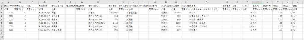 弥生インポート 仕訳日記帳エクスポート6-2