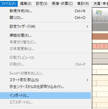 弥生インポート 仕訳日記帳エクスポート9