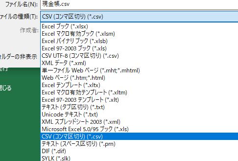 スマート取引取込 CSV保存