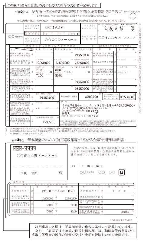 ローン控除申告書(平成30年申告)