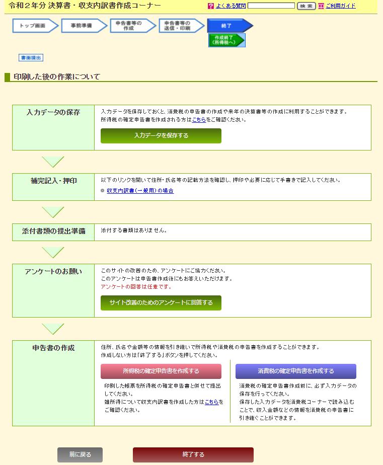 収支内訳書 08 データ保存