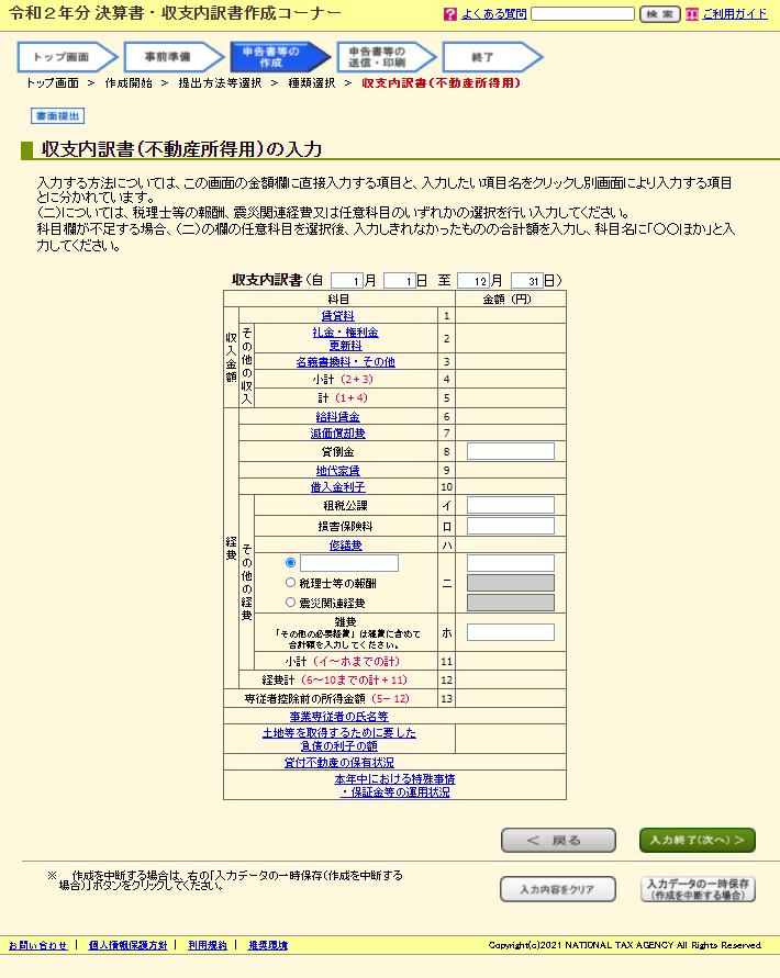 収支内訳書 03 不動産用入力