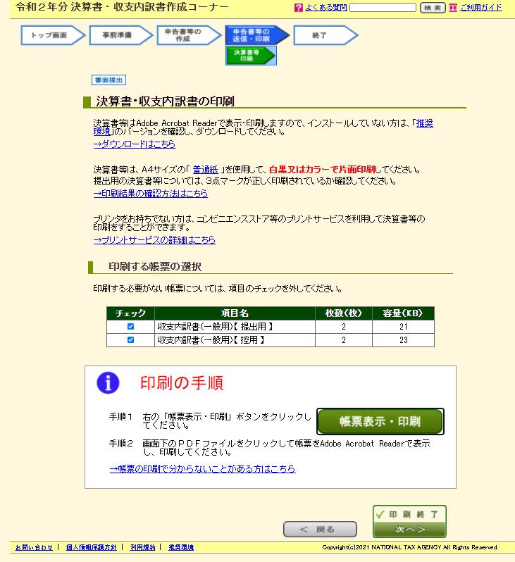 収支内訳書 07 印刷