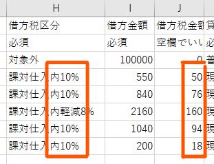 弥生インポート 仕訳日記帳エクスポート7