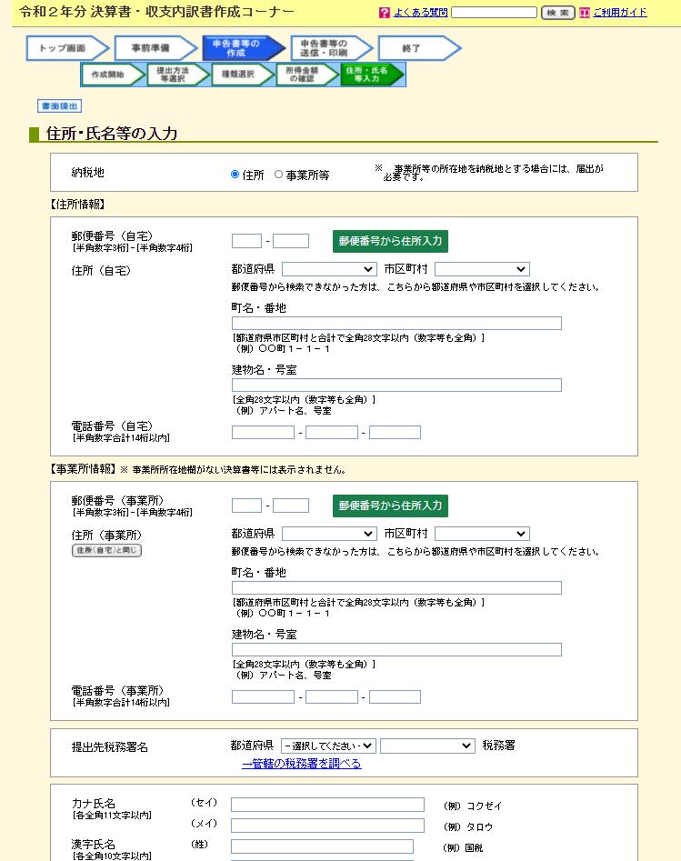 収支内訳書 06 住所氏名の入力