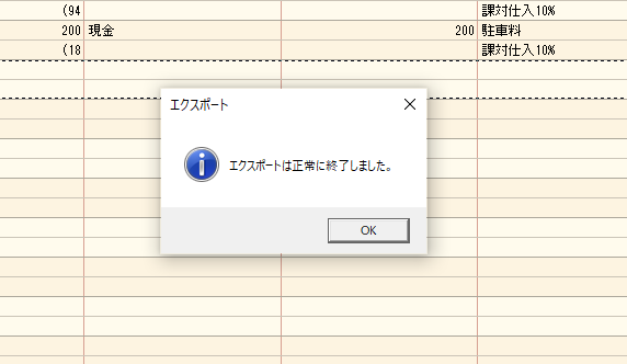 弥生インポート 仕訳日記帳エクスポート4
