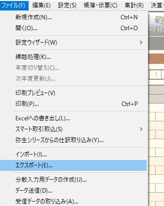 弥生インポート 仕訳日記帳エクスポート2