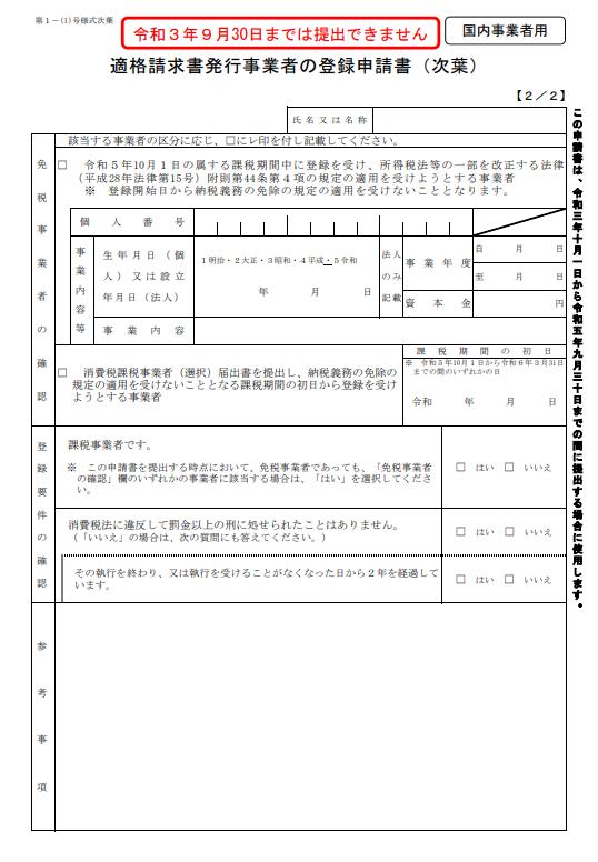 登録申請書2